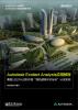"Autodesk Ecotect Analysis应用教程:美国LEED认证和中国""绿色建筑评 performance analysis of fdct algorithms"