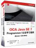OCA Java SE 7 Programmer 1认证学习指南(Exam 1Z0-803 )[OCA Java SE 7 Programmer I Stydy Guide (Exam 1Z0-803)] гупта а java ee 7 основы