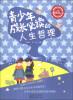 青少年成长必读丛书:青少年成长必读的人生哲理