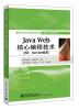 Java Web核心编程技术(JSP、Servlet编程) dizpqeaujm jsp