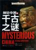 青少年神奇科学探秘手记:神秘中国的千古之谜 白垩纪往事 中国少年科幻之旅