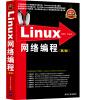 Linux网络编程(第2版) java网络编程(影印版 第4版)