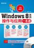 Windows8系统操作与应用一本通(附CD-ROM光盘1张) objective ielts advanced student s book with cd rom