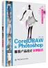 计算机辅助服饰设计教程:CorelDRAW Photoshop服装产品设计案例精选