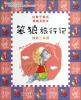 红鞋子童话典藏美绘本:笨狼旅行记 红鞋子童话:笨狼和他的朋友们(典藏美绘本)