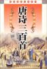 中国古典名著文库:唐诗三百首