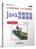 Java性能优化权威指南[Java performance] java ee 7权威指南:卷1(原书第5版)[the java ee 7 tutorial volume 1]