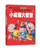 中国学生成长必读丛书:小成语大智慧(少儿注音美绘本)