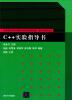 C++实验指导书/普通高校本科计算机专业特色教材精选·算法与程序设计 数据结构实践教程 普通高校本科计算机专业特色教材精选·算法与程序设计程(附cd rom光盘1张)