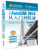 中文版AutoCAD 2014从入门到精通(实战案例版 第2版)/CAD/CAM/CAE工程应用丛书 coreldraw x7案例实战从入门到精通(全彩印刷)
