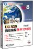 UG NX8数控编程基本功特训(第2版 含DVD光盘1张) ug nx产品设计速查手册(适用于8 0 8 5 9 0版本)(含dvd光盘1张)