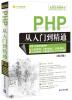 软件开发视频大讲堂:PHP从入门到精通(第3版 附光盘) java web开发实例大全 基础卷 配光盘 软件工程师开发大系