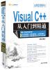 软件开发视频大讲堂:Visual C++从入门到精通(第3版)(附光盘1张) java web从入门到精通(第2版)(配光盘)(软件开发视频大讲堂)