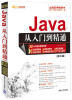 软件开发视频大讲堂:Java从入门到精通(第3版 附光盘) java web从入门到精通(第2版)(配光盘)(软件开发视频大讲堂)