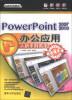 从新手到高手:PowerPonit2007/2010办公应用从新手到高手(超值精华版)(附DVD-ROM光盘1张) powerpoint 2016办公应用 从新手到高手(附光盘)