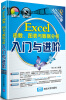 Excel函数、图表与数据分析入门与进阶/《入门与进阶》系列丛书(附光盘) 新手互动学:excel函数与图表分析(附cd光盘1张)