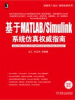 基于MATLAB/Simulink系统仿真权威指南 дьяконов в matlab и simulink для радиоинженеров