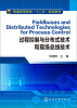 Fieldbuses and Distributed Technologies for Process Control 过程控制与分布式技术和现场总线技术 hany morcos azer bestavros and abraham matta distributed coordinated resource management