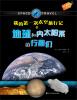 果实童书科普馆:我的第一次太空旅行记之地球和内太阳系的行星们 dk探索 太空旅行