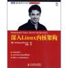 深入Linux内核架构[Professional Linux Kernel Architecture] richard blum linux essentials