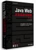 软件开发实战1200例:Java Web开发实战1200例(第Ⅰ卷) neo4j实战