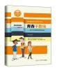 我的青春我做主系列丛书·青春不散场:青少年必须学会自知与自乐