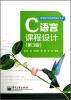 C语言课程设计(第3版)/程序设计语言课程设计丛书 c语言程序设计教程(第二版)