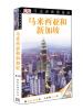 DK目击者旅游指南:马来西亚与新加坡