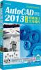 AutoCAD 2013机械设计实用教程(中文版)(超值案例双色版)(附CD光盘)