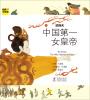 经典少年游·中国第一女皇帝:武则天 帝王传大系·圣神皇帝:武则天传