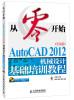 从零开始:AutoCAD 2012机械设计基础培训教程(中文版)(附光盘) 零基础autocad中文版绘图基础教程(附光盘)