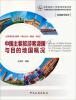 中国主要旅游客源国与目的地国概况(双语教学用书) 斗地主高手必胜攻略