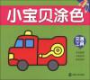 小宝贝涂色:交通工具 幼儿趣味涂色·6交通工具