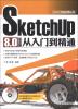CAX工程应用丛书:SketchUp 8.0中文版从入门到精通(附DVD-ROM光盘1张) coreldraw x6技术精粹:从应用入门到案例进阶(x5 x6全适用)(附dvd光盘1张)