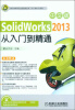 SolidWorks 2013中文版从入门到精通(附DVD光盘) solidworks 2014中文版从入门到精通(附dvd rom光盘1张)