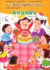 幼儿园多元智能游戏活动·教师指导用书:小班(下) 幼儿园教师教育丛书:幼儿园音乐教育与活动设计