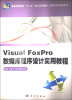 "Visual FoxPro数据库程序设计实用教程/普通高等教育""十二五""重点规划教材·计算机基础教育系列 visual foxpro实用教程"