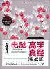 电脑高手真经(实战版)(附赠1DVD,含视频教学) энциклопедия 1dvd