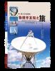 青少年科普馆:物理学发现之旅 白垩纪往事 中国少年科幻之旅