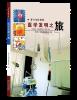 青少年科普馆:医学发明之旅 白垩纪往事 中国少年科幻之旅