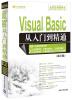 软件开发视频大讲堂:Visual Basic从入门到精通(第3版)(附光盘1张) java web开发实例大全 基础卷 配光盘 软件工程师开发大系