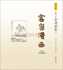 影印版丰子恺漫画集(13):客窗漫画(1942年今日文艺社版)