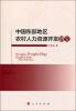 中国东部地区农村人力资源开发研究 江苏省农村地表集中式水源地面源污染防控技术与示范
