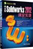 цены 课堂实录:中文版Solidworks 2012课堂实录(附DVD-ROM光盘1张)