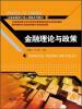 金融理论与政策/全国金融硕士核心课程系列教材 投资学 全国金融硕士核心课程系列教材