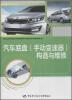 汽车底盘(手动变速器)构造与维修/职业技术院校汽车维修专业职业功能模块教材 汽车自动变速器构造与维修