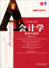 MBA教材精品译丛·会计学:教程与案例(原书第13版)(管理会计分册) mba教材精品译丛·战略管理:竞争与全球化(概念)(原书第10版)