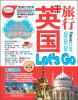 英国旅行Lets Go(第3版)(最新畅销版)
