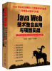 Java Web技术整合应用与项目实战(JSP+Servlet+Struts2+Hibernate+Spring3)(附光盘) dizpqeaujm jsp