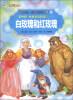 彩绘世界经典童话全集33(第4辑)·格林童话精选(1):白玫瑰和红玫瑰 彩绘世界经典童话全集45·(第5辑)格林童话精选(2):冒险的新娘
